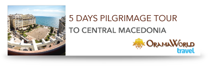 5 Days Pilgrimage Tour to Central Macedonia